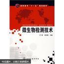 微生物检测技术 叶磊,杨学敏 化学工业出版社