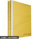 正版新书 现代经济学论文集(套装全2册)