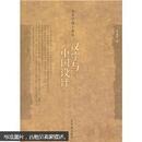 汉字与中国设计-美术学博士论丛