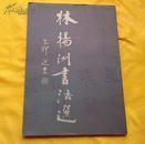 8开本,,,揭阳书画名家:《林扬洲书法选》 ( 签名本!)   印数二千册