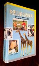 绘图儿童动物词典 【私藏旧书】