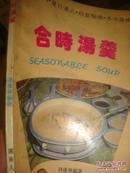 合时汤羹 蒋康华编著1988一版一印