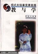 杨式太极拳竞赛套路:教与学