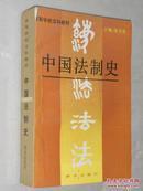 中国法制史  636