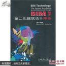BIM技术——第二次建筑设计革命(附光盘)