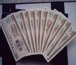 中国农业银行 金融债券  伍佰圆 第七期 1992 水印10连号 全新