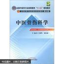 正版 中医骨伤科学 9787513209717 中国中医药出版社