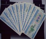 中国农业银行 金融债券 壹佰圆 (10张连号)第五期 1990