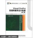 """高等学校计算机类""""十二五""""规划教材:Visual FoxPro数据库程序设计教程(第2版)"""