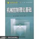 """西安交通大学""""十五""""规划教材:机械控制理论基础"""