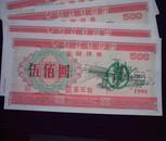 中国农业银行 金融债券 第五期 伍佰圆 1990
