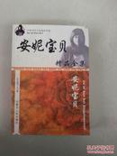 安妮宝贝精品全集(中国当代名家精品书系)本书精选小说27篇,散文10篇