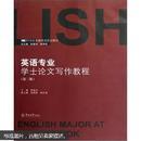 英语专业学士论文写作教程(第2版)