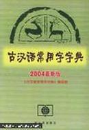 古汉语常用字字典:2003最新版