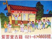 文革画:(批林小将)   #2272