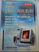 2003版电脑短训班教程(第四版)