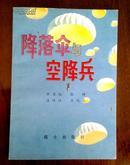 降落伞与空降兵 【私藏旧书】军事科技普及丛书