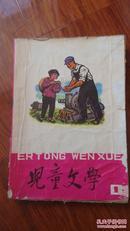 儿童文学1977年﹝1﹞