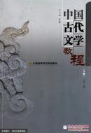 中国古代文学教程.下册