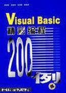 Visual Basic精彩编程200例