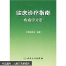 临床诊疗指南:疼痛学分册