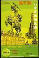 石家庄市城区图-骑马挥刀解放石家庄雕塑河北胡椒汉餐饮公司