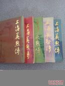 上海英烈传 一 二 三 四 五卷