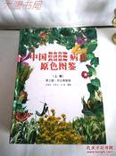 《中国粮食作物、经济作物、药用植物病虫原色图鉴》(上下册)、三版一印