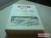 日文原版32開硬精裝帶護封:紅の豚(スタジオジブリ絵コンテ全集7)宮崎駿吉卜力全集7