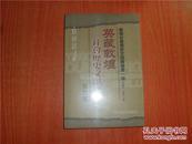 敦煌社会历史文献释录第一编 英藏敦煌 社会历史文献释录 第九卷