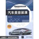 高等学校应用型特色规划教材·汽车工程系列:汽车美容装潢