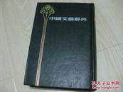 中国文艺辞典(精装本)