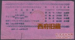 中国人民政治协商会议,四川省重庆市文娱晚会入场券
