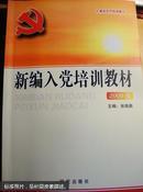 新编入党培训教材 : 2009版