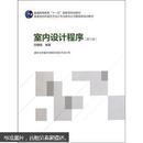 高等学校环境艺术设计专业教学丛书暨高级培训教材:室内设计程序(第3版)