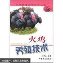 火鸡养殖图书 火鸡饲养书籍 养火鸡书 火鸡养殖技术