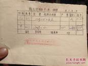 盖毛主席语录章产品日报单  厚纸