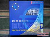 歐盟新時代 歐洲十二國原流通硬幣 原裝盒 代收藏證書 珍藏歐元硬幣1套8枚 歐元區十二國硬幣各1枚 美元英鎊各1枚