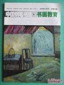 中国钢笔书法  2009年第4期