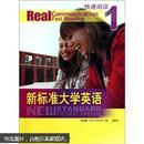 新标准大学英语:快速阅读1