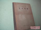 《一九六二年天文年历》16开精装厚册61年初版