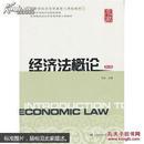 经济法概论【第6版】