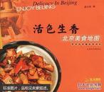 活色生香:北京美食地图