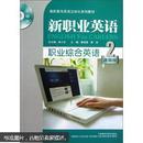 新职业英语:职业综合英语2(通用版)(附光盘)