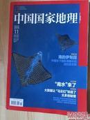 《中国国家地理》2014年11月杂志:海洋伊甸园