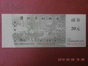 漳州市动物园门票