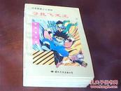寻找飞龙王【1、2、3、4、5、6、8、9、10】差第7册