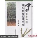如何种植木薯技术图书 中国木薯种茎越冬贮藏实用技术