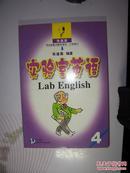 张道真英语新教法教材系列 小学部分 实验室英语(第4册)