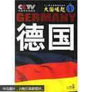 中央电视台《大国崛起》系列丛书: 德国